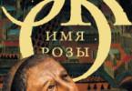 Умберто Эко – «Имя Розы»