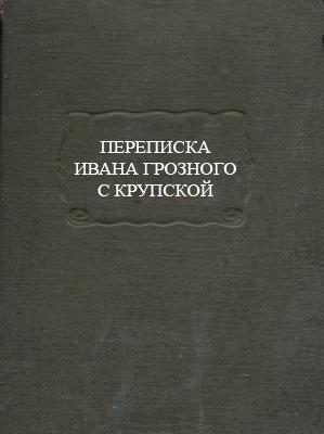 переписка с КРУПСКОЙ