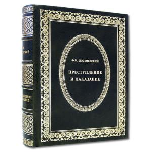 Федор Достоевский – «Преступление и наказание»