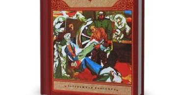 Эрнест Хемингуэй – «По ком звонит колокол»