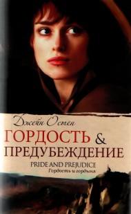 «Гордость и предубеждение» Джейн Остин скачать бесплатно в формате epub, fb2, rtf, txt