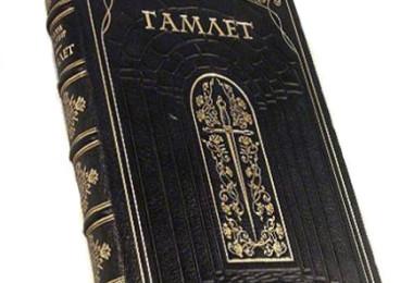 Уильям Шекспир – «Гамлет, принц Датский»