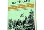 Борис Васильев – «А зори здесь тихие…»