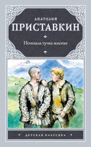Анатолий Приставкин «Ночевала тучка золотая»