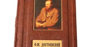 Федор Достоевский – «Бесы»