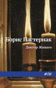 «Доктор Живаго» Борис Пастернак