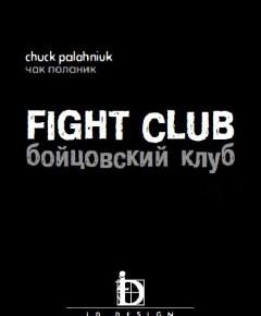 Чак Паланик «Бойцовский клуб»