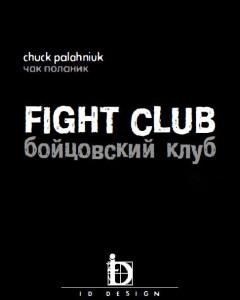 «Бойцовский клуб» Чак Паланик