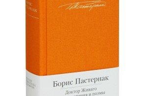 Борис Пастернак – «Доктор Живаго»