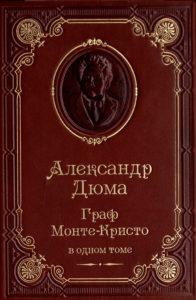 Граф Монте Кристо Александр Дюма