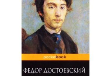 Федор Достоевский – «Идиот»