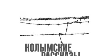 Варлам Шаламов – «Колымские рассказы»