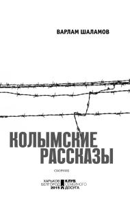 «Колымские рассказы» Варлам Шаламов скачать бесплатно в формате epub, rtf, fb2, txt