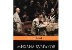 Михаил Булгаков – «Собачье сердце»