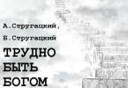 Аркадий и Борис Стругацкие – «Трудно быть богом»
