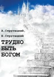 «Трудно быть богом» Аркадий и Борис Стругацкие скачать бесплатно в формате rtf, epub, fb2, txt
