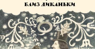 Николай Гоголь – «Вечера на хуторе близ Диканьки»