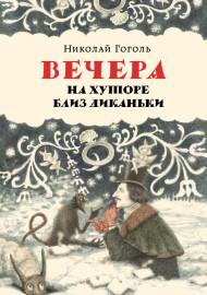 «Вечера на хуторе близ Диканьки» Николай Гоголь скачать бесплатно в формате rtf, epub, fb2, txt