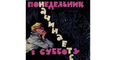 Братья Стругацкие – «Понедельник начинается в субботу»