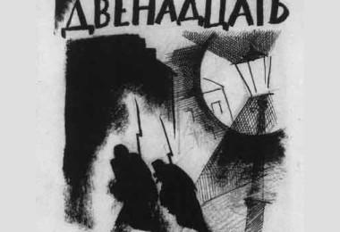 Александр Блок – «Двенадцать»