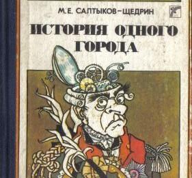 Михаил Салтыков-Щедрин – «История одного города»