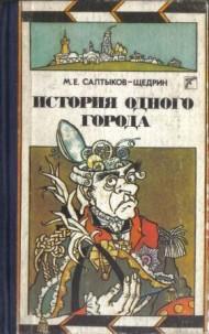 «История одного города» Михаил Салтыков-Щедрин скачать бесплатно в формате epub, fb2, rtf, txt