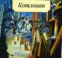 Андрей Платонов – «Котлован»