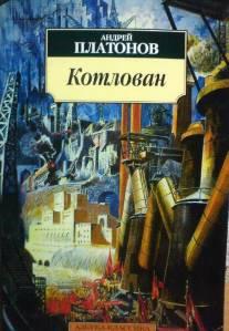 Андрей Платонов – «Котлован». Скачать в формате epub, rtf, fb2, txt. Рецензия на книгу