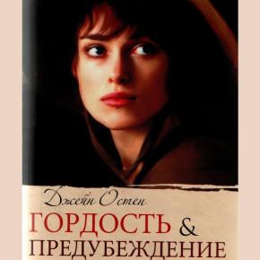 фильм гордость и предубеждение 1995 скачать бесплатно без регистрации
