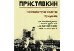 Анатолий Приставкин – «Ночевала тучка золотая»