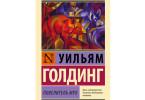 Уильям Голдинг – «Повелитель мух»