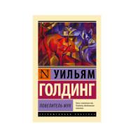 «Повелитель мух» Уильям Голдинг скачать бесплатно в формате epub, fb2, rtf, txt