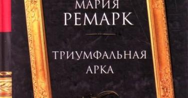 Эрих Мария Ремарк – «Триумфальная арка»