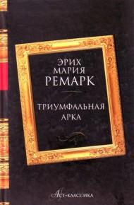 «Триумфальная арка» Эрих Мария Ремарк