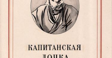 Александр Пушкин – «Капитанская дочка»