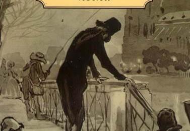 Оноре де Бальзак «Шагреневая кожа»