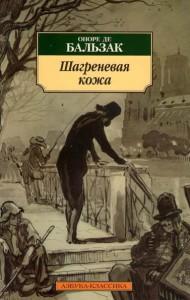 «Шагреневая кожа» Оноре де Бальзак скачать бесплатно в формате epub, rtf, fb2, txt