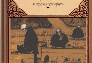 Эрих Мария Ремарк – «Время жить и время умирать»
