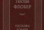 Гюстав Флобер – «Госпожа Бовари»