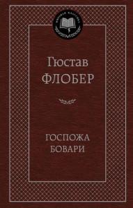 «Госпожа Бовари» Гюстав Флобер скачать бесплатно в формате epub, fb2, rtf, txt