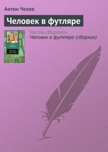 Антон Чехов «Человек в футляре»