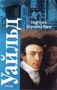 Оскар уайльд портрет дориана грея – читать онлайн бесплатно или.