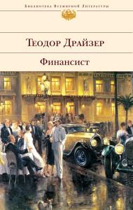 «Финансист» Теодор Драйзер скачать бесплатно в формате epub, rtf, epub, txt