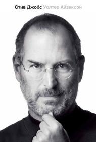 «Стив Джобс. Биография» Уолтер Айзексон скачать бесплатно в формате rtf, epub, fb2, txt