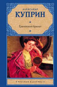 «Гранатовый браслет» Александр Куприн