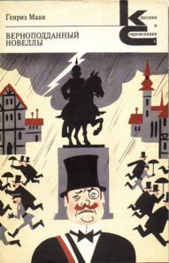 «Верноподданный Новеллы» Генрих Манн скачать бесплатно в формате fb2, rtf, epub