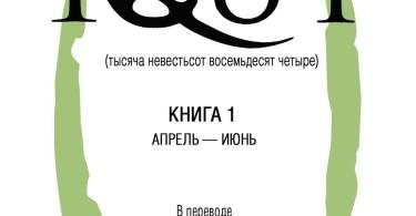 Харуки Мураками – «1Q84»