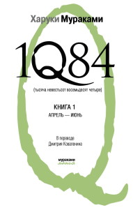«1Q84» Харуки Мураками скачать бесплатно в формате rtf, epub и fb2