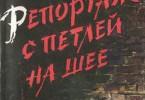 Юлиус Фучик – «Репортаж с петлей на шее»