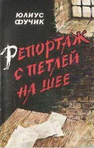 «Репортаж с петлей на шее» Юлиус Фучик скачать бесплатно в формате epub, rtf и fb2